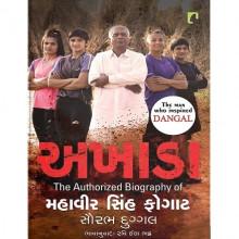 Akhada - The Authorized Biography Of Mahavir Sinh fogat