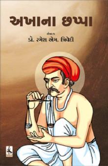 Akhana Chhappa Gujarati Book buy online  અખાના છપ્પા ગુજરાતી પુસ્તક