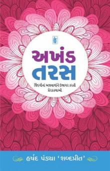 Akhand Taras Gujarati Book Written By Harshad Pandya