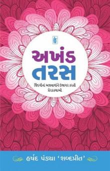Akhand Taras Gujarati Book Written By Harshad Pandya