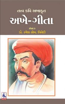 Akhe Gita Gujarati Book Written By Dr Ramesh M Trivedi