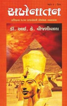 Akhenatan - Gujarati Book
