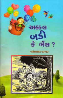 Akkal Badi Ke Bhens Gujarati Book Written By Vasantlal Parmar