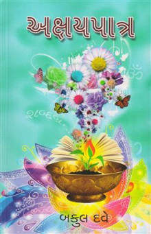 Akshaypatra Gujarati Book by Bakul Dave