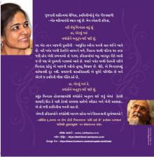 Akshitarak Gujarati Book