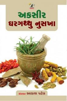 Akasir Ghargathhu Nusakha Gujarati Book Written By Akash Patel