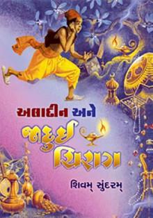 Aladin Ane Jadui Chirag Gujarati Book by Shivam Sundaram