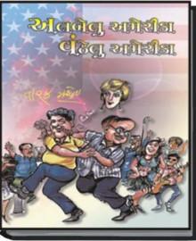 Albelu America Vanthelu America Gujarati Book by Tarak Mehta