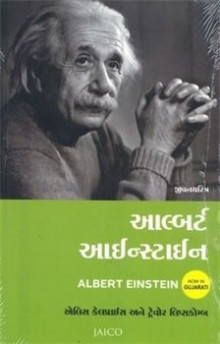 Albert Einstein: A Biography (Gujarati Translation) Gujarati Book Written By Ellis Calprice