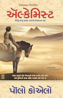 Alchemist (Gujarati) Gujarati Book by Paulo Coelho