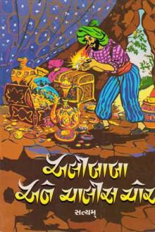 Alibaba Ane Chalis Chor (G) Gujarati Book Written By Satyam