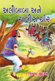 Alibaba Ane Chalis Chor Gujarati Book Written By Shivam Sundaram
