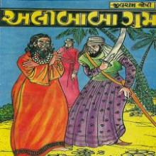 Alibaba Gum Gujarati Book by Jivram Joshi
