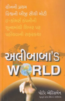 Alibabas World by Porter Erisman (Gujarati Translation)  Now Available Buy Online