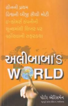 Alibabas World by Porter Erisman (Gujarati Translation)  Now Available Buy Online