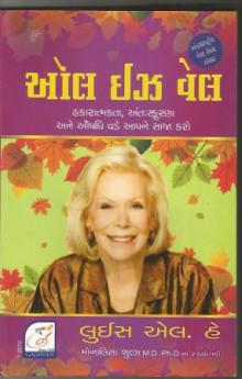 All Is Well Gujarati Book Written By Luis Hay