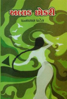 Allad Chhokari Gujarati Book by Pannalal Patel