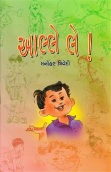 Alle Le Gujarati Book by Manohar Trivedi