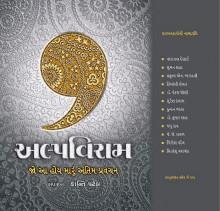 Alpaviram - Jo Aa hoy Maru Antim Pravarchan