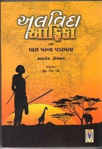 Alvida Africa Tatha Ghas Parna Padchhaya (Gujarati Translation of Out of Africa and Shadows on The Grass) By Karen Blixen  અલવિદા આફ્રિકા તથા ઘાસ પરના પડછાયા - કેરેન બ્લિક્ષેન