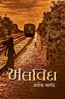 ALVIDA Gujarati Book by VRAJESH VALAND