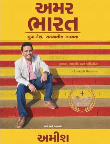AMAR BHARAT YUVA DESH, SAMYATIT SBHYATA by Amish Tripathi Gujarati Book Buy Online