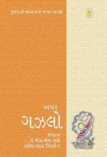 Amar Gazalo (Edited) Gujarati Book by Rajesh Vyas Miskin
