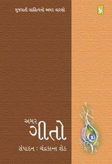 Amar Gito Gujarati Book by Chandrakant Sheth