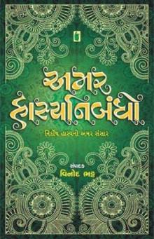 Amar Hasyanibandho Gujarati Book by Vinod Bhatt