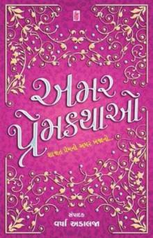 Amar Prem Kathao Gujarati Book by Varsha Adalja