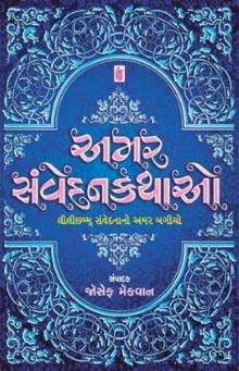 Amar Sanvedan Kathao Gujarati Book by Joseph Mecwan
