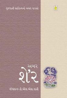 Amar Sher (Edited) Gujarati Book by S S Rahi