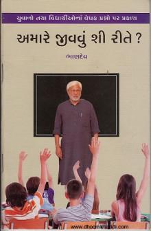 Amare Jivavu Shee Rite Gujarati Book Written By Bhandev