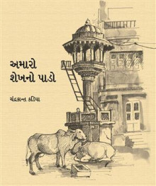 Amaro Shikhno Pado Gujarati Book by Chandrakant Kadiya