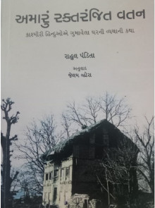 Amaru Raktaranjit Vatan By Rahul Pandita - Buy Gujarati Book Online