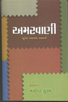 Amarvani Gujarati Book Written By Bansidhar Shukla