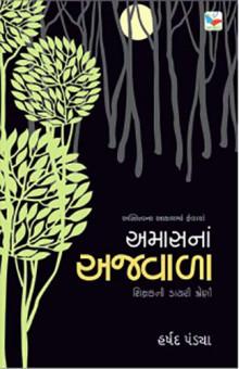 Amas Na Ajwala Gujarati Book by Harshad Pandya