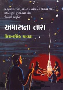 Amasna Tara Gujarati Book by Kishansinh Chavda