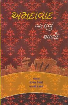 Amdavad Batavu Chalo Gujarati Book by Dinesh Desai