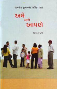 Ame Ane Aapne Gujarati Book Written By Dinkar Joshi