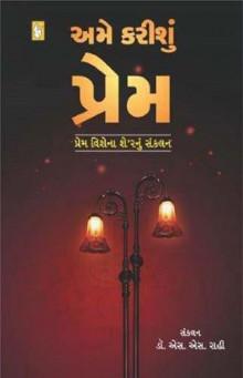 Ame Karishu Prem Gujarati Book by Edited