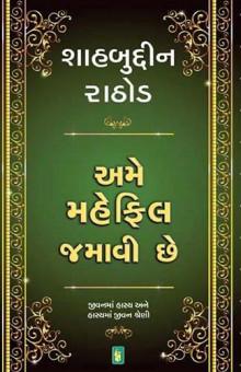 Ame Mahefil Jamavi Chhe Gujarati Book by Shahbuddin Rathod