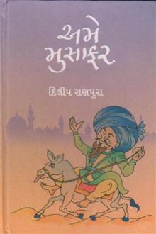 Ame Musafar Gujarati Book by Dilip Ranpura
