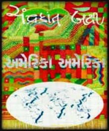 America America Gujarati Book by Chandrakant Baxi