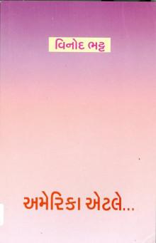 America Etle Gujarati Book Written By Vinod Bhatt