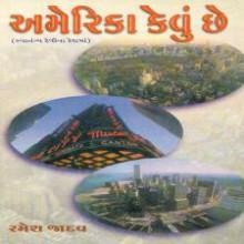 America Kevu Che Gujarati Book Written By Ramesh Jadav