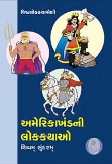America Khand Ni Lok Kathao Gujarati Book by Shivam Sundaram