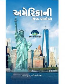 America Ni Shresth Vartao