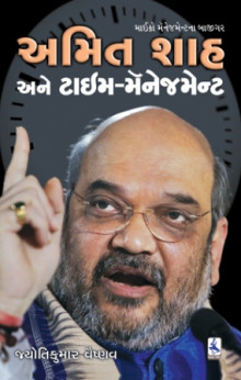 Amit Shah Ane Time Management Gujarati Book Written By Jyotikumar Vaishnav