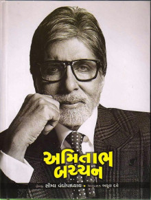 Amitabh Bachchan - Biography book Gujarati Edition by Saumya Bandyopadhyay